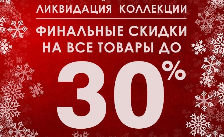 до 30%